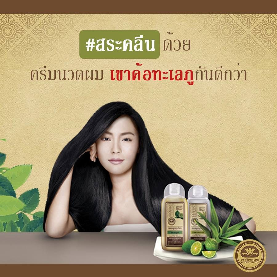 Khaokho Leech Lime Herbal Hair Shampoo