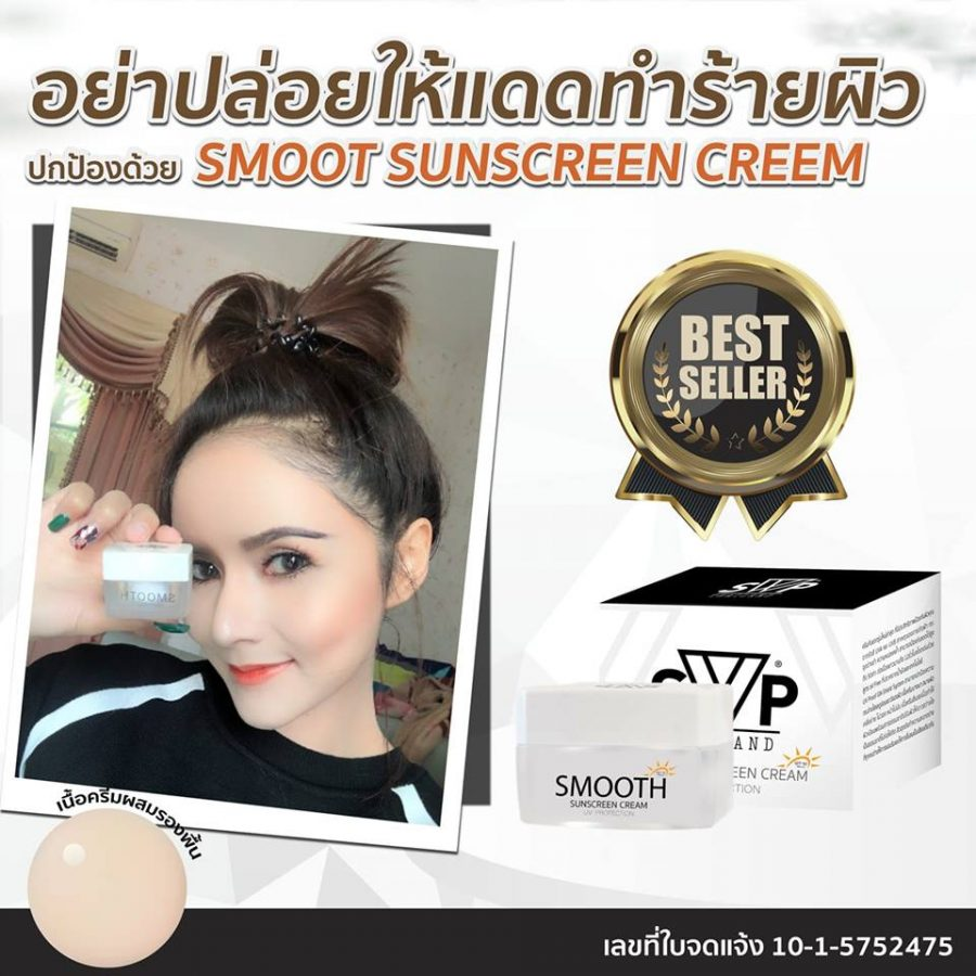 Smooth Sunscreen Cream by SWP