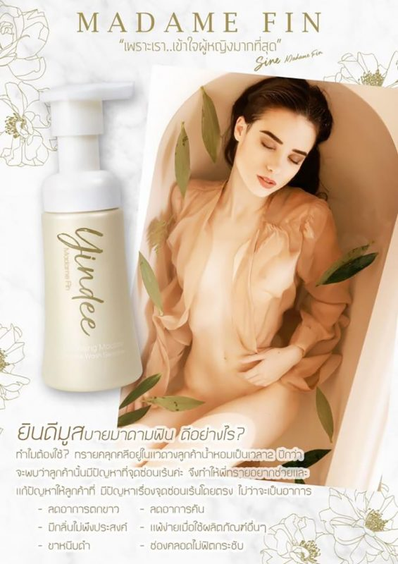 Yindee Cleansing Mousse