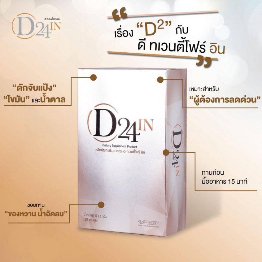 D24 IN
