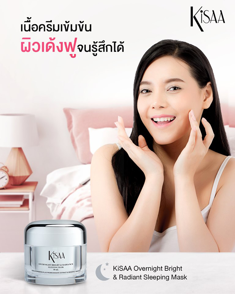 Kisaa Overnight Bright Sleeping Mask