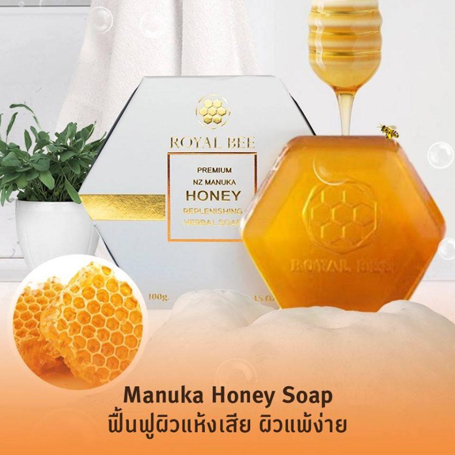 Royal Bee Premium NZ Manuka Honey