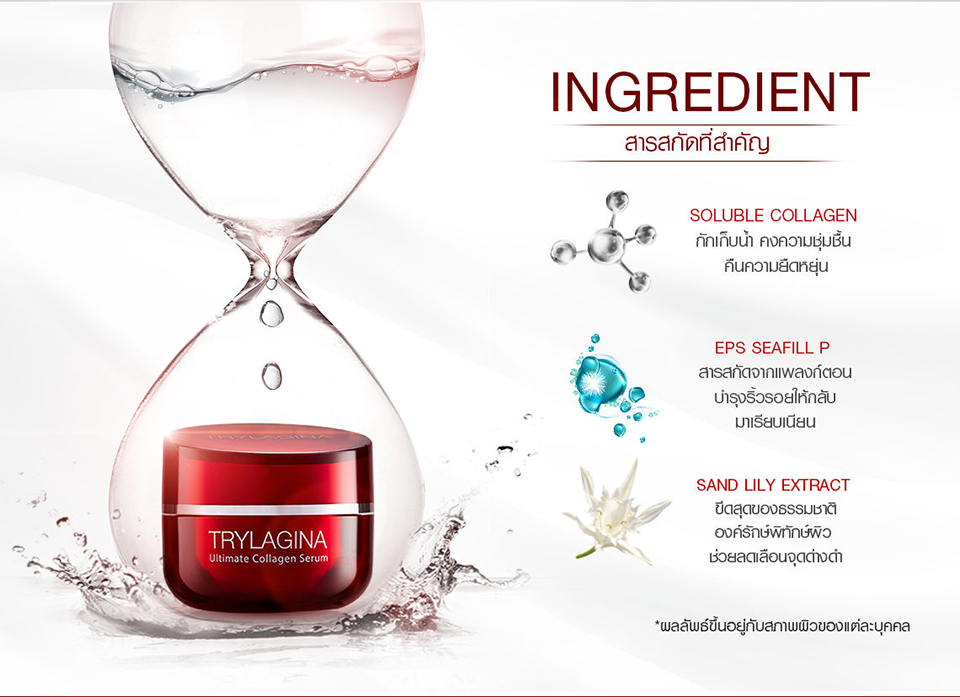 Trylagina Ultimate Collagen Serum