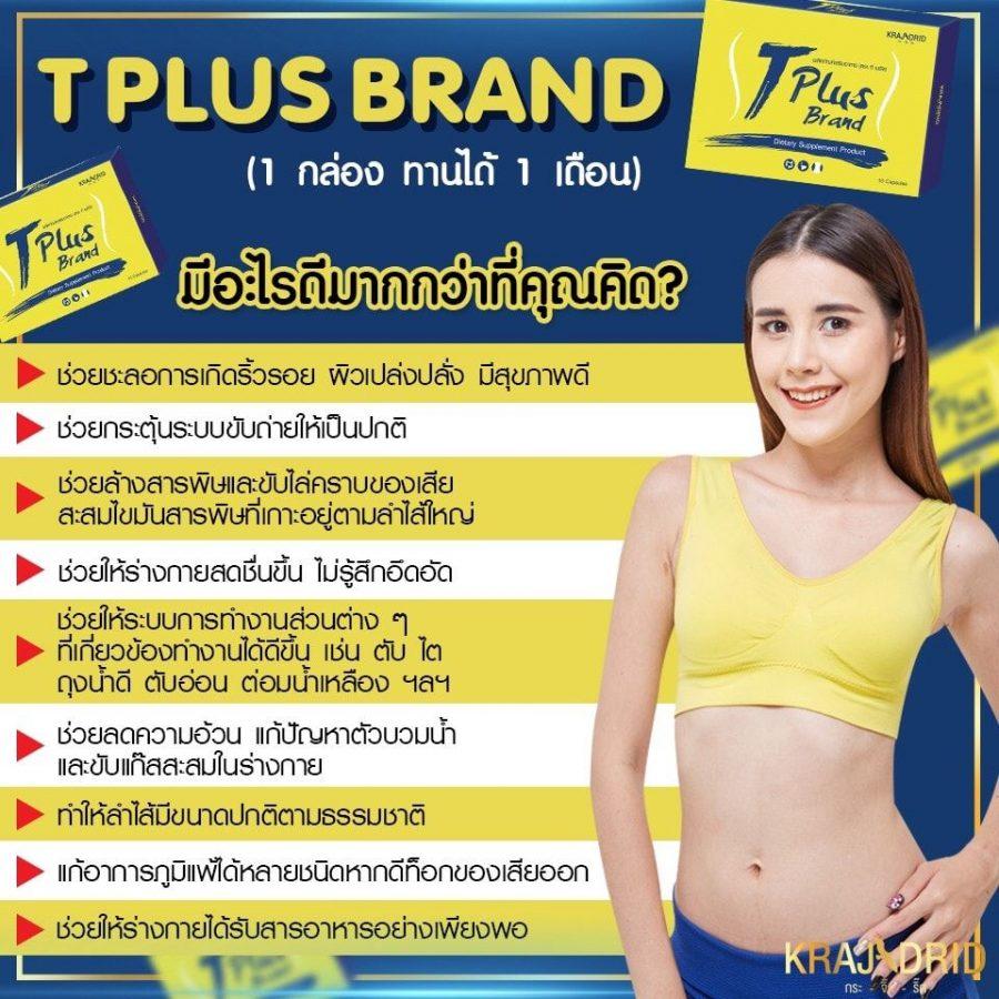 T Plus Detox