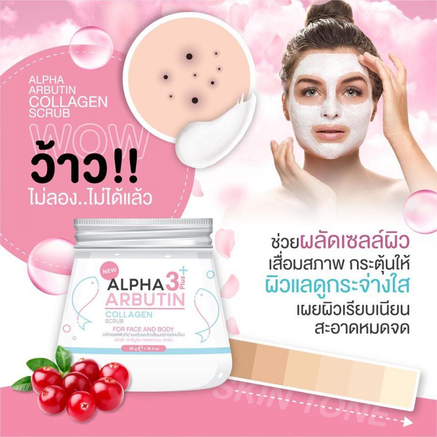 Alpha Arbutin Collagen Scrub