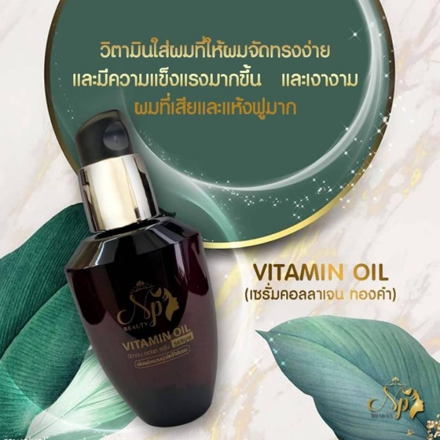NP Beauty Vitamin Oil