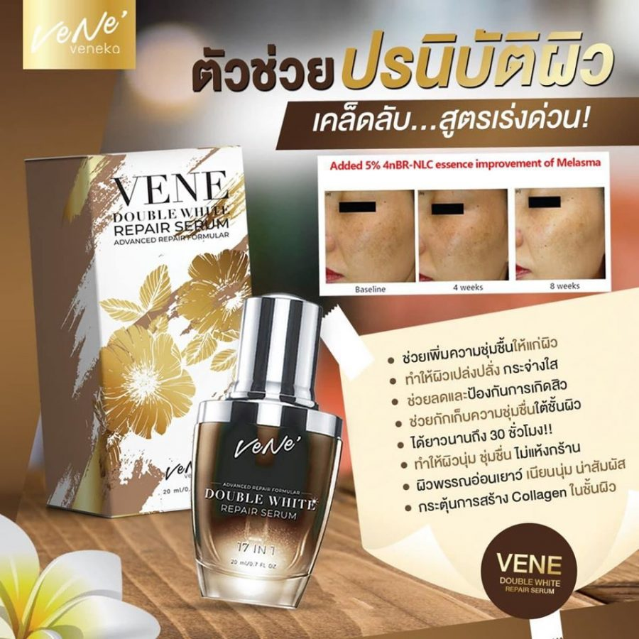 Vene Double White Repair Serum