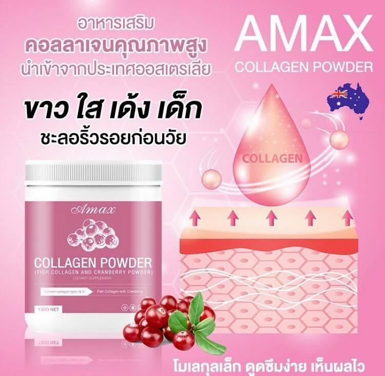 Amax Collagen Powder