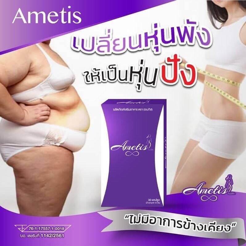 Ametis weight loss pills