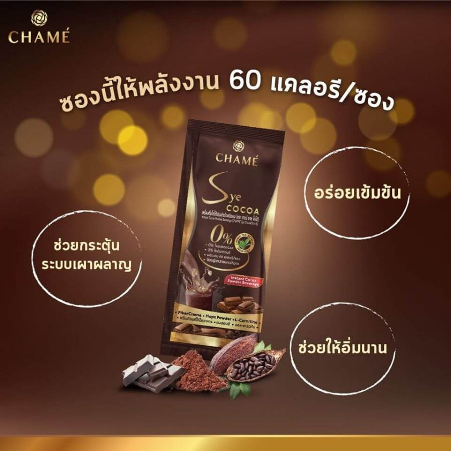Chame Sye Cocoa Review