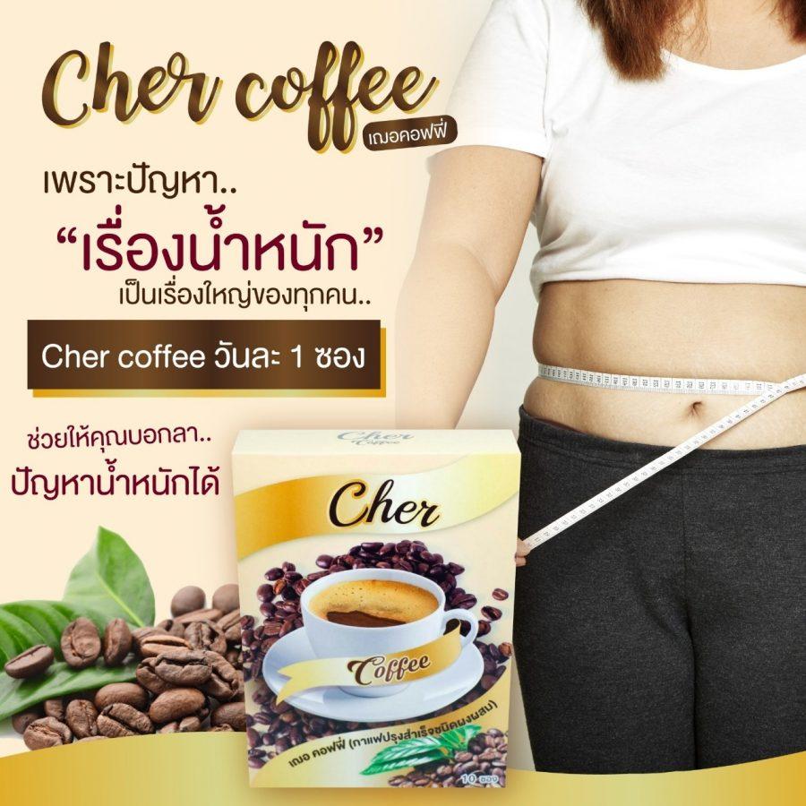 Cher Coffee